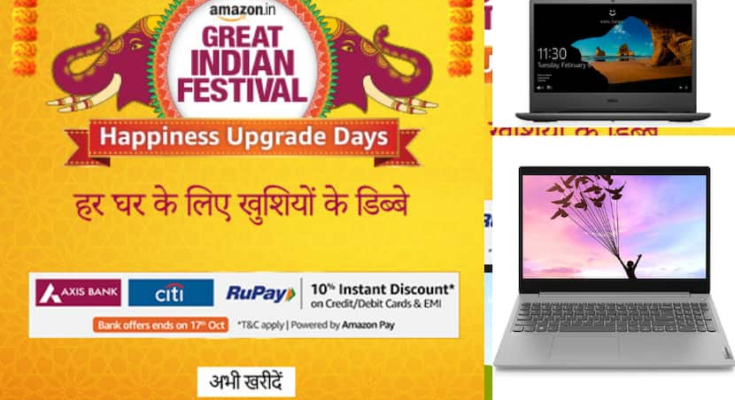 In addition to bumper discount on laptops in Amazon's sale, a chance to take additional discount of up to 20 thousand rupees